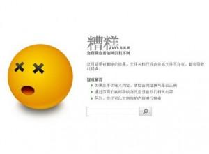 404页面的设置方法